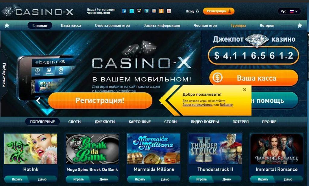 Casino X сайт