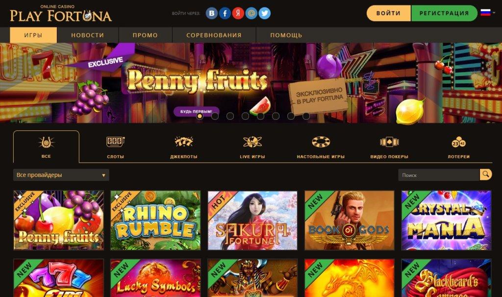 Сайт інтернет-казино Плей Фортуна